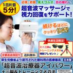「超音波治療器アイパワー」+三脚&トレーニングメガネ-快適生活-ライフサポート1-560x550