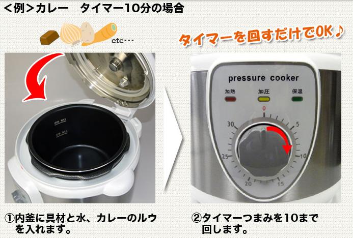 電気圧力鍋01