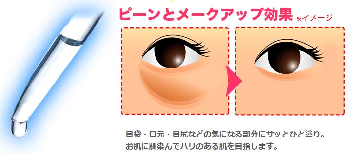 目袋専用美容液01